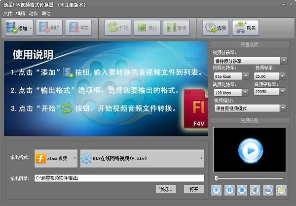 新星F4V视频格式转换器下载