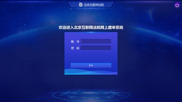 北京互联网法院单屏法官端