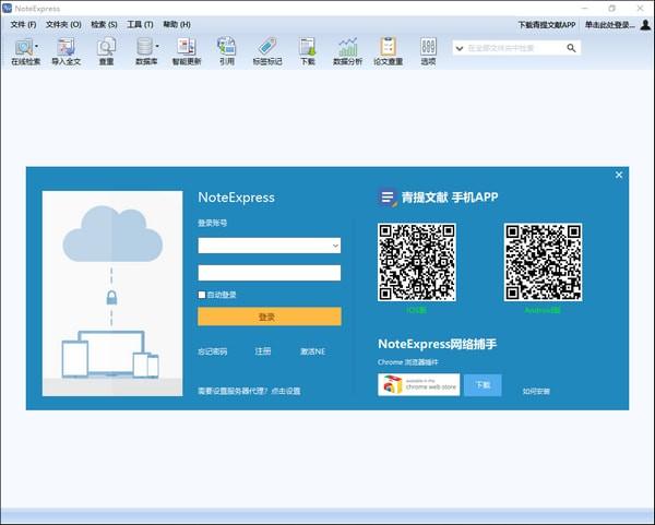 NoteExpress(文献管理软件)下载