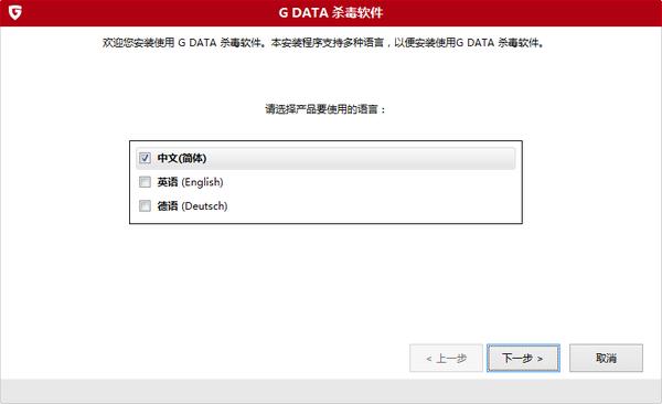 G DATA 杀毒软件下载