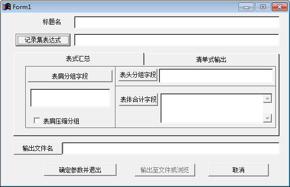 vfpre数据处理系统下载
