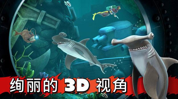 饥饿鲨进化软件截图1