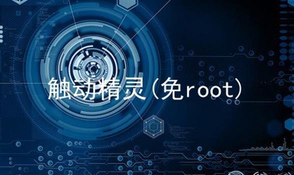 触动精灵(免root)