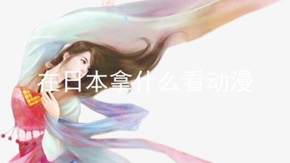 在日本拿什么看动漫软件合辑