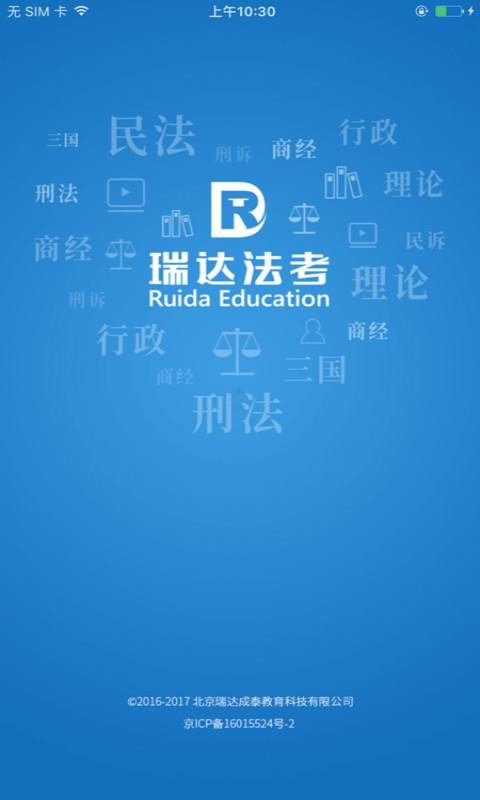 瑞达法考软件截图2
