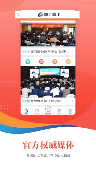 掌上青川手机客户端软件截图0