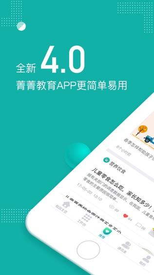 菁菁教育软件截图0