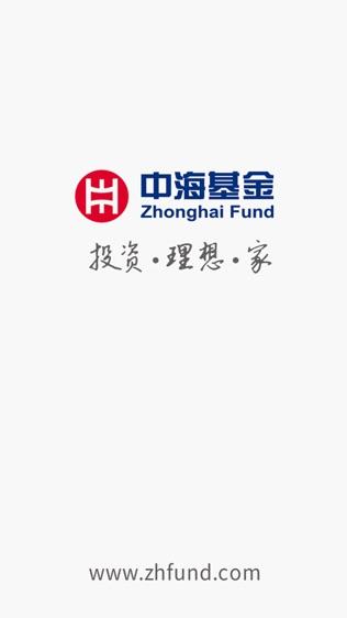 中海基金软件截图0