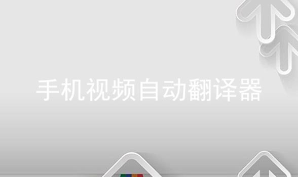 手机视频自动翻译器软件合辑