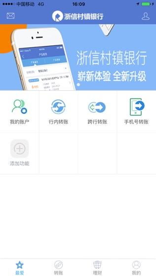 浙信村镇手机银行软件截图1