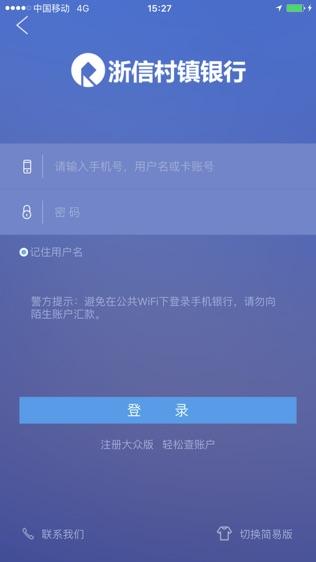 浙信村镇手机银行软件截图0