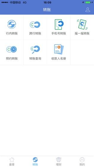 浙信村镇手机银行软件截图2