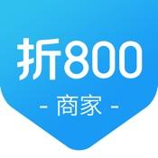 折800商家