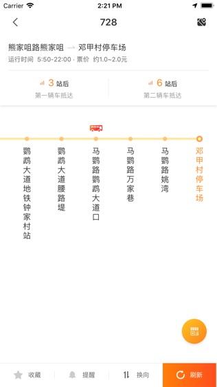 智能公交软件截图1