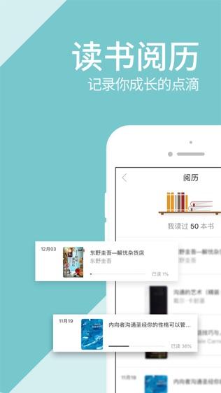 藏书馆软件截图2