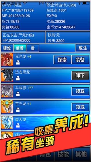 幻想挂机:最终的勇者与魔界之龙软件截图2