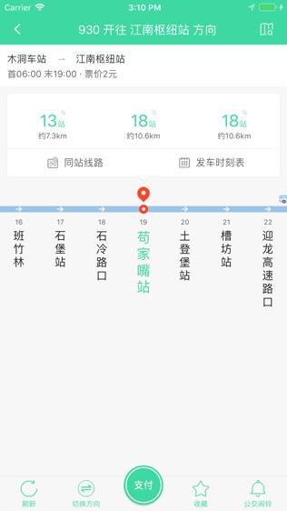 东城公交软件截图2