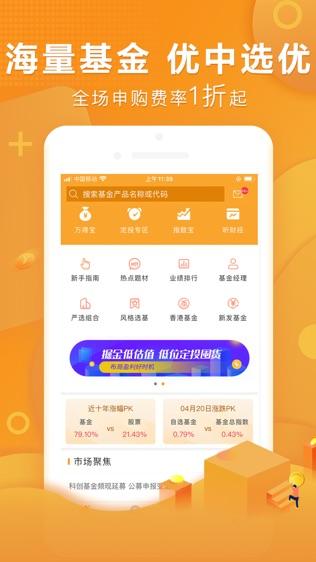 万得理财(Wind资讯旗下基金理财交易平台)软件截图0