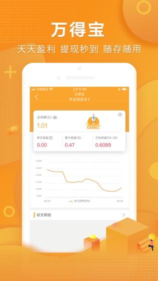万得理财(Wind资讯旗下基金理财交易平台)软件截图1