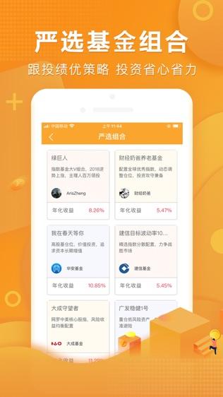 万得理财(Wind资讯旗下基金理财交易平台)软件截图2
