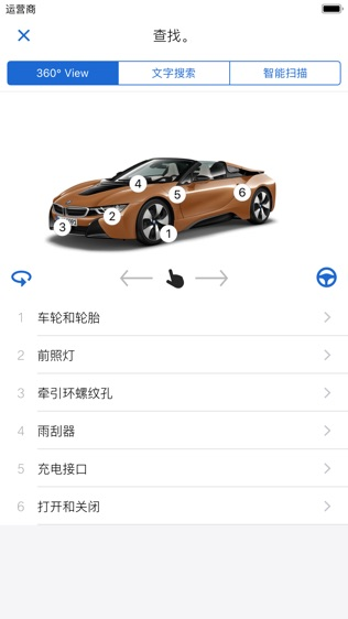 BMW i 驾驶指南软件截图1