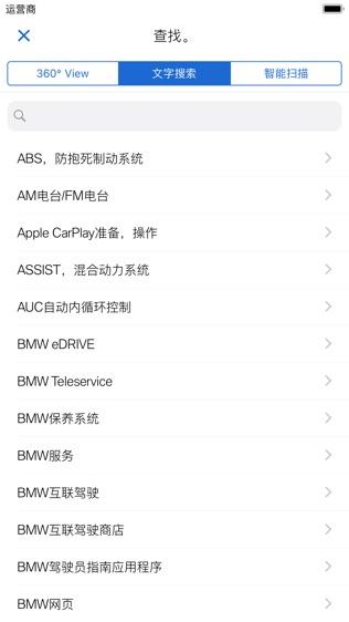 BMW i 驾驶指南软件截图2