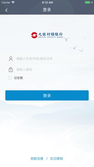 九银村镇银行手机银行软件截图0