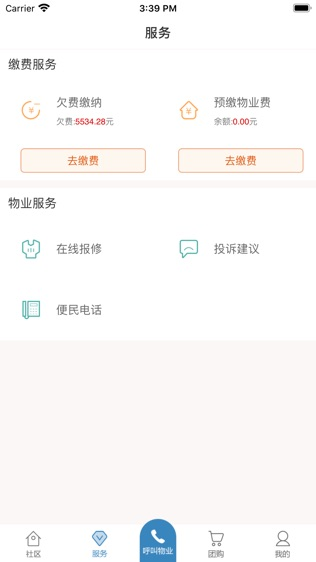 保利悠悦荟软件截图1
