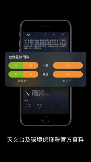Hong Kong Weather软件截图2