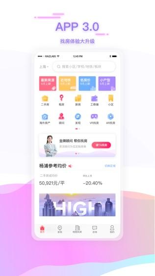 上海中原软件截图0