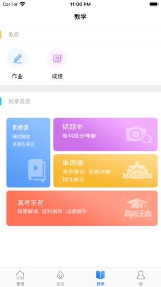 云南和校园(老师版)软件截图1