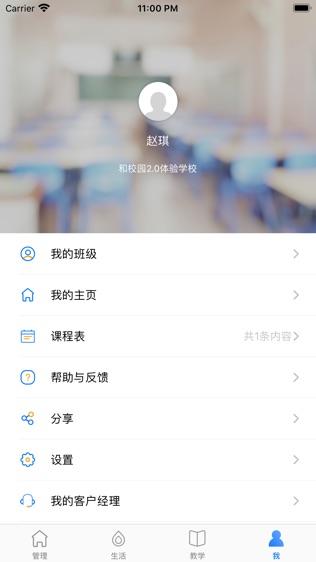 云南和校园(老师版)软件截图2