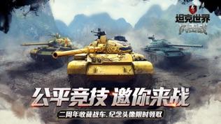 坦克世界闪击战软件截图0