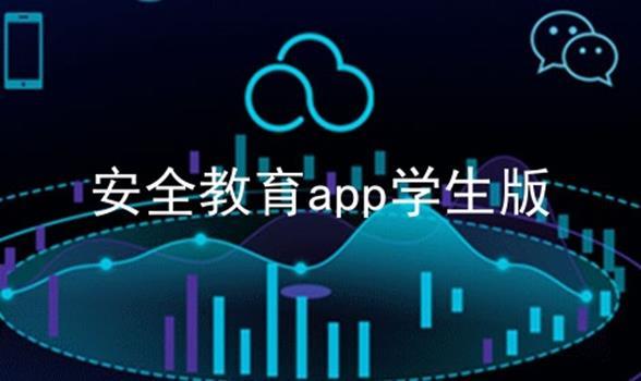 安全教育app学生版