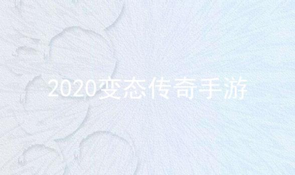 2021变态传奇手游