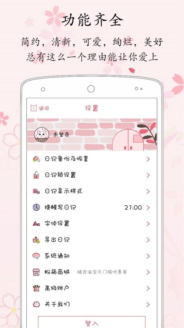 粉萌日记软件截图2