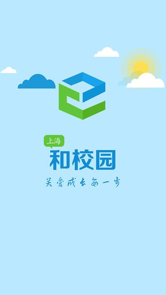 上海和校园软件截图0