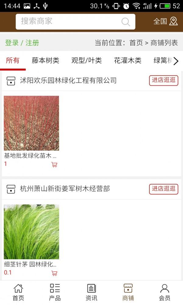 中国苗木网软件截图3