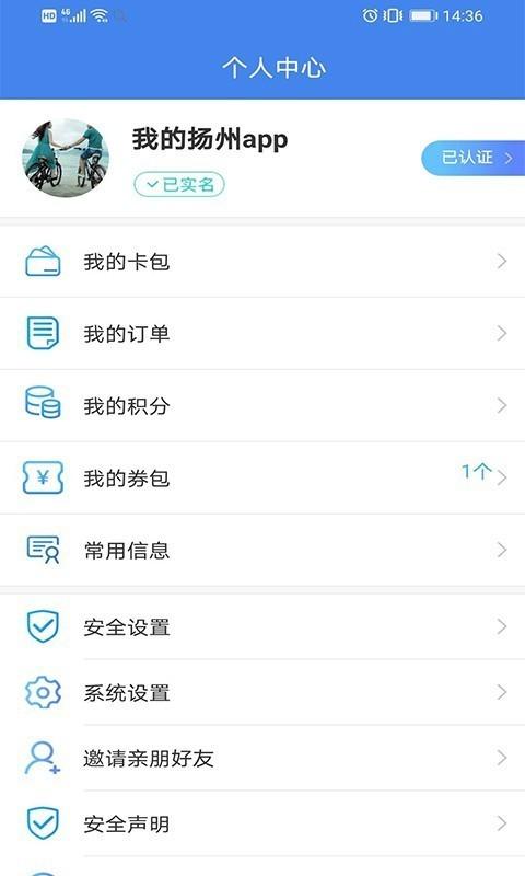 扬州城市一卡通软件截图3