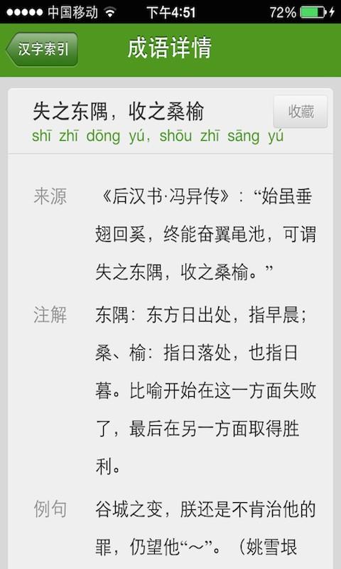 新华字典和成语词典软件截图2