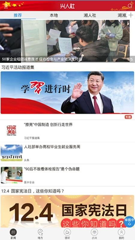 湖南兴人社软件截图2