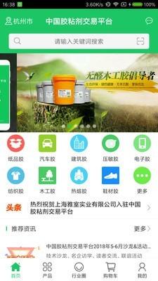中国胶粘剂交易平台软件截图0