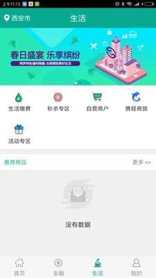 陕西农村合疗软件截图2