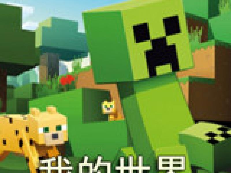 我的世界钻石大陆生存 中文版1.7.10