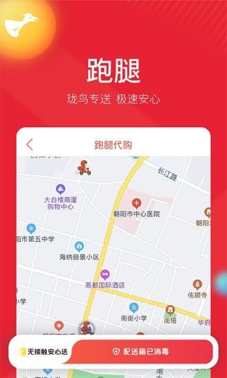 古果朝阳软件截图3