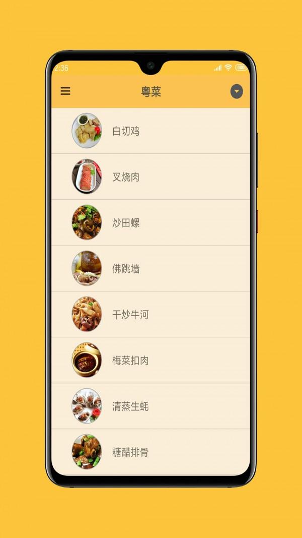 中华美食谱软件截图3