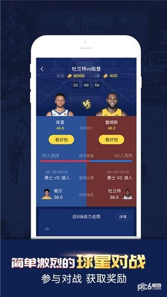 NBA斗吧软件截图3