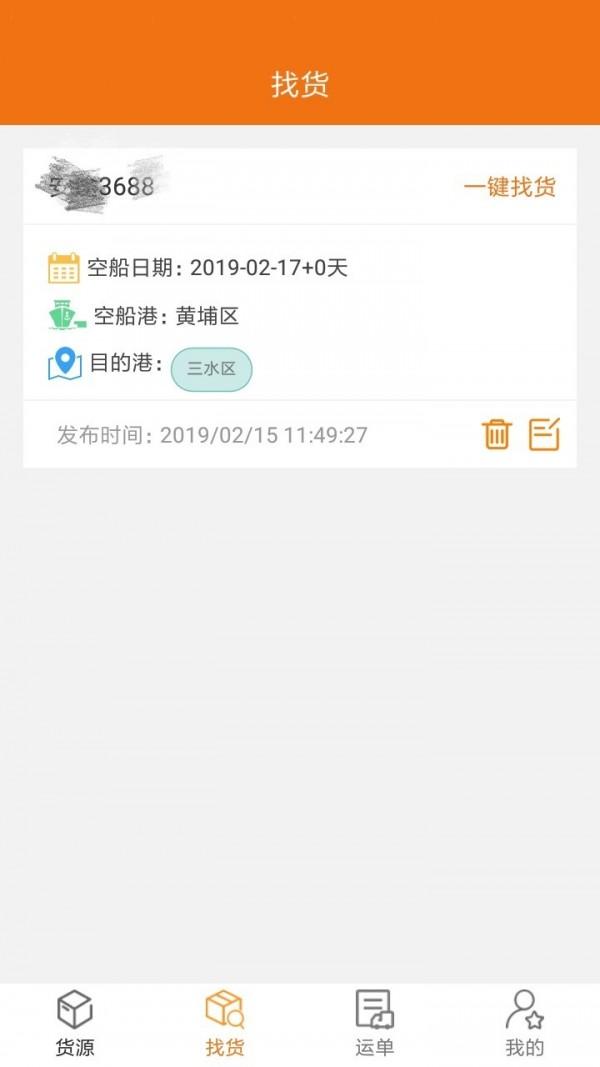 货运江湖船东版软件截图2