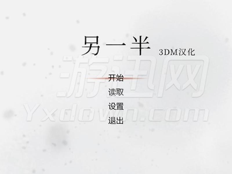 另一半 中文版下载