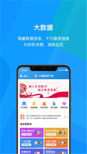 川滇黔特产馆软件截图2